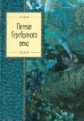 Поэзия Серебряного века обложка книги