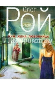 Муж, жена, любовница - Олег Рой