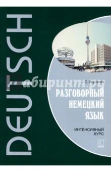 Разговорный немецкий язык. Интенсивный курс - Татьяна Ярушкина