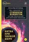 Леонард Сасскинд - Битва при черной дыре. Мое сражение со Стивеном Хокингом за мир, безопасный для квантовой механики обложка книги
