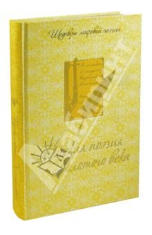Купить Русская поэзия Золотого века ISBN: 978-5-373-04994-8