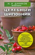 Николай Даников: Целебный шиповник