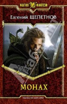 Купить Евгений Щепетнов: Монах ISBN: 978-5-9922-1364-5