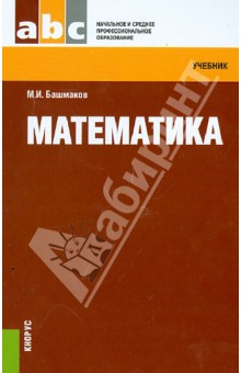 учебник математика для спо башмаков