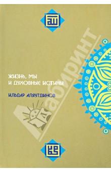 Жизнь, мы и духовные истины - Ильдар Аляутдинов