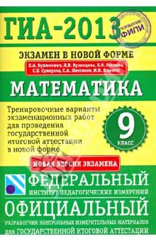 ГИА-2013. Экзамен в новой форме. Математика. 9 класс