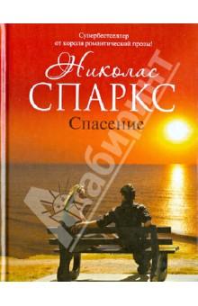 Спасение - Николас Спаркс