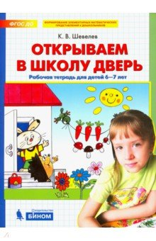 Купить Константин Шевелев: Открываем в школу дверь. Рабочая тетрадь для детей 6-7 лет ISBN: 978-5-85429-554-3