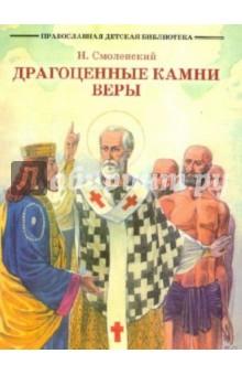 Драгоценные камни веры. Рассказы из жизни святых - Н. Смоленский