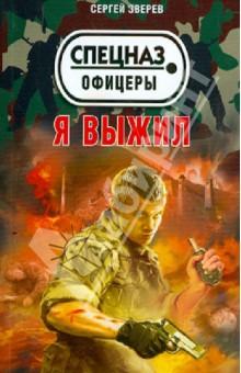 Я выжил - Сергей Зверев