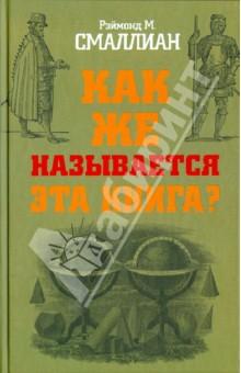 Как же называется эта книга? - Рэймонд Смаллиан