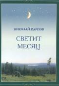 Николай Карпов - Светит месяц обложка книги