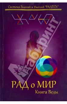 РАДоМИР. Книга Веды. 9-12 - Цесарский, Блохин