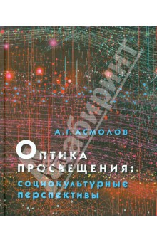 Оптика просвещения. Социокультурные перспективы - Александр Асмолов