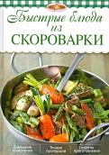 Ирина Михайлова: Быстрые блюда из скороварки