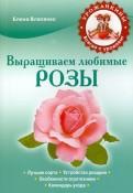 Елена Власенко: Выращиваем любимые розы