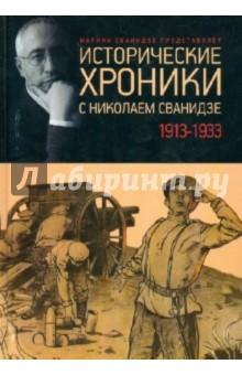 Исторические хроники с Николаем Сванидзе. 1913-1933 - Сванидзе, Сванидзе