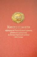 Сергей Львов: Книга памяти офицеров Российской армии, убитых и раненых в Отечественной войне 1812 года