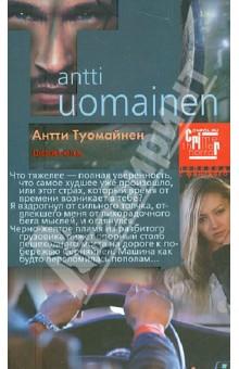 Купить Антти Туомайнен: Целитель ISBN: 978-5-227-04012-1