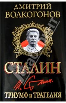 Сталин. Триумф и трагедия - Дмитрий Волкогонов