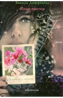 Язык цветов - Ванесса Диффенбах