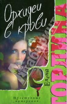 Купить Елена Гордина: Орхидеи в крови ISBN: 978-5-227-04209-5