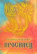 Полина Рожнова: Просинец. Стихотворения и проза