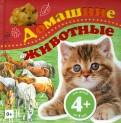 Ирина Травина: Домашние животные