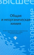 Денисов, Денисова, Таланов: Общая и неорганическая химия. Учебное пособие