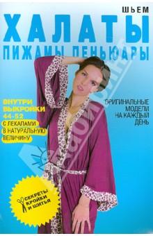Шьем халаты, пижамы, пеньюары. Оригинальные модели на каждый день - Светлана Ермакова