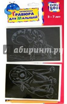Купить Набор ГРАВЮРА ДЛЯ МАЛЫШЕЙ , серебро, 2 картинки, в ассортименте (1733) ISBN: 6438240017337
