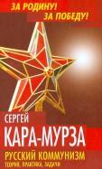 Сергей Кара-Мурза: Русский коммунизм. Теория, практика, задачи