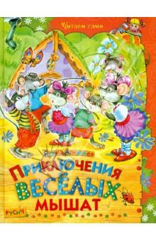 Приключения веселых мышат - Елена Агинская