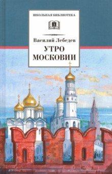 Утро Московии - Василий Лебедев