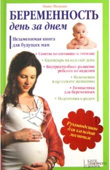 Беременность день за днем. Незаменимая книга для будущих мам