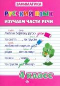 Диана Кофанова - Русский язык. Изучаем части речи. 4 класс обложка книги
