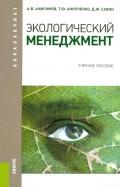 Анисимов, Савон, Анопченко: Экологический менеджмент. Учебное пособие