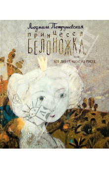 Купить Людмила Петрушевская: Принцесса Белоножка, или Кто любит, носит на руках ISBN: 978-5-271-45112-6