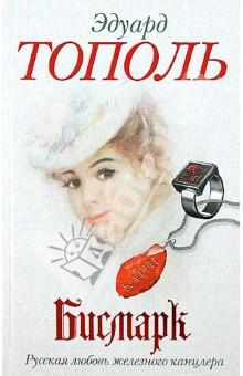 Бисмарк. Русская любовь железного канцлера - Эдуард Тополь