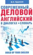 Виктор Крупнов: Современный деловой английский в диалогах + словарь