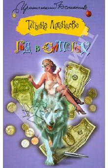 Купить Татьяна Луганцева: Гад в сапогах ISBN: 978-5-271-45663-3