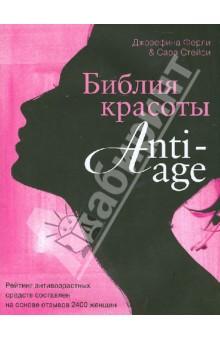 Библия красоты anti-age - Стейси, Ферли