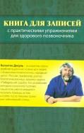 Валентин Дикуль: Книга для записей с практическими упражнениями для здорового позвоночника