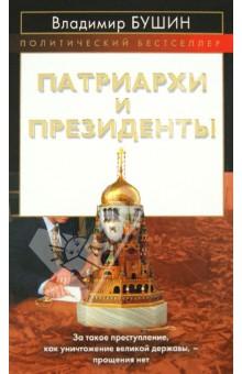 Патриархи и президенты - Владимир Бушин