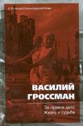 Василий Гроссман: За правое дело. Жизнь и судьба