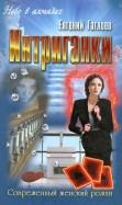 Евгений Гаглоев: Интриганки