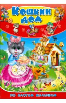 Купить Кошкин дом. По слогам для малышей ISBN: 9785889443858