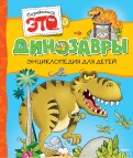 Мария Боцци: Динозавры