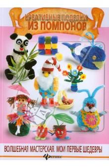 Купить Жанна Шквыря: Креативные поделки из помпонов ISBN: 978-5-222-20193-0
