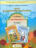 Козлова, Рубин, Гераськин: Тесты и самостоятельные работы к учебнику